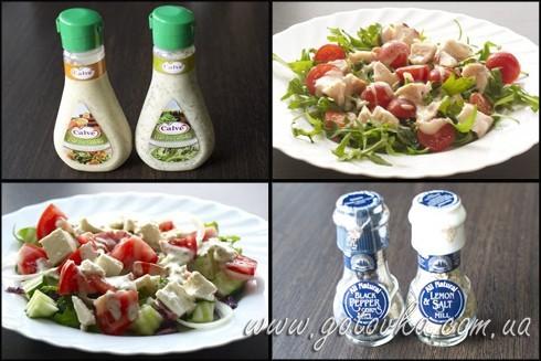 calve зеленый салат