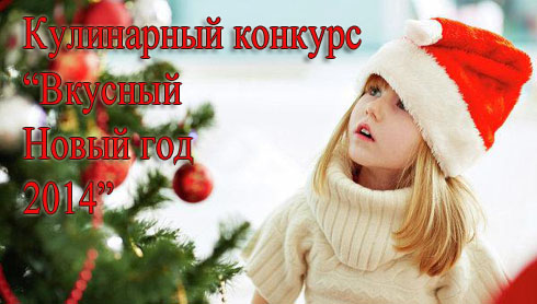kulinarniy_konkurs_ny_2014