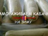 Как замораживать кабачки на зиму